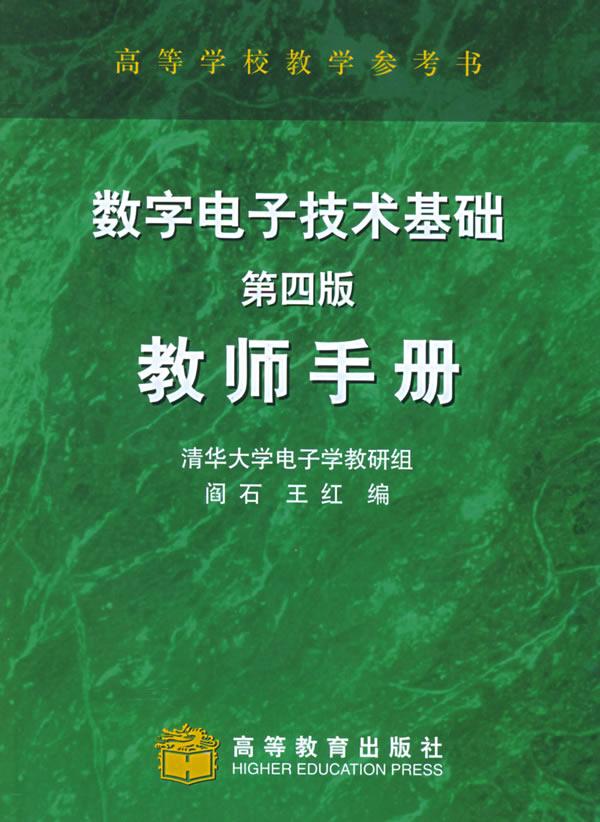 数字电子技术基础(第四版)教师手册(配光/阎石
