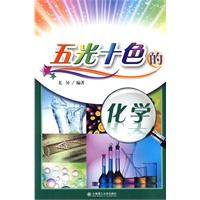 《五光十色的化学》封面