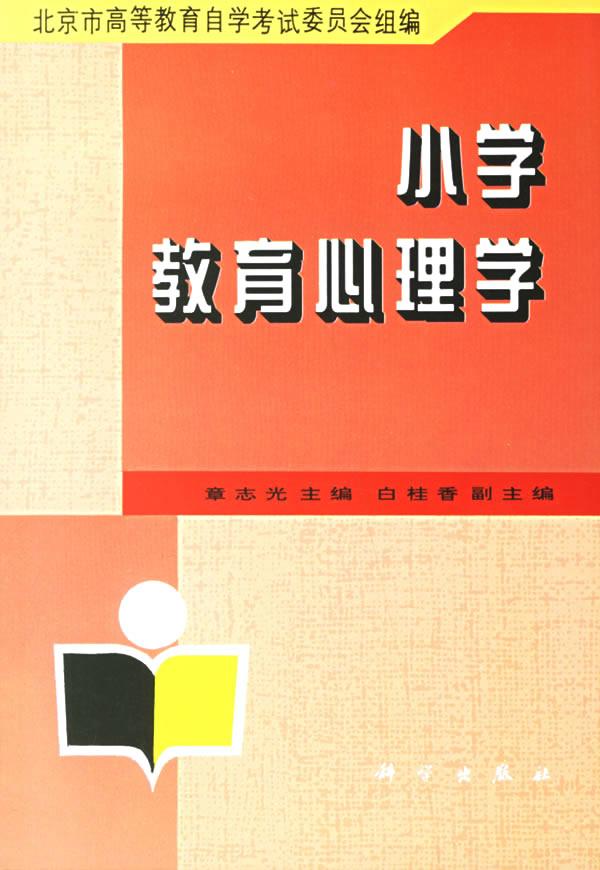小学教育心理学/章志光:图书:价格比较:琅琅比价网