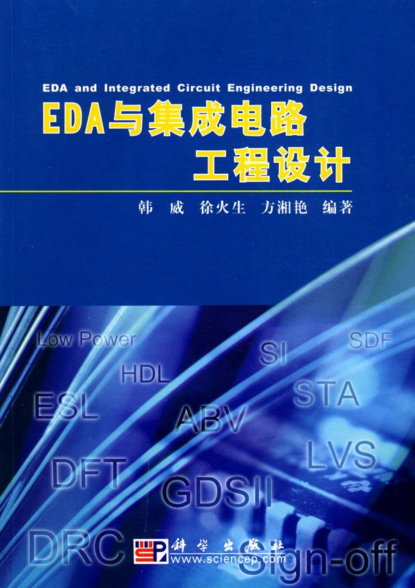 《eda与集成电路工程设计》封面