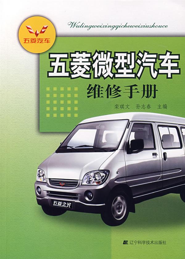 五菱微型汽车维修手册