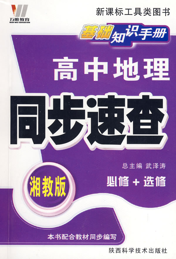 Hunan Education Edition High School Geography Compulsory One