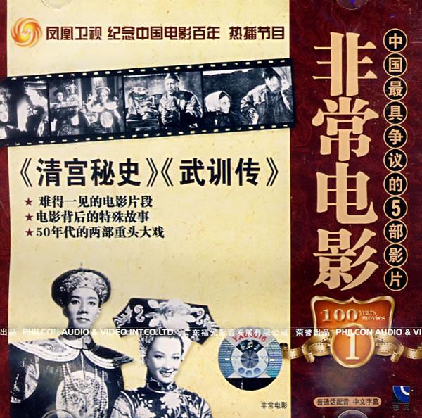 江青涉猎对武训传批判