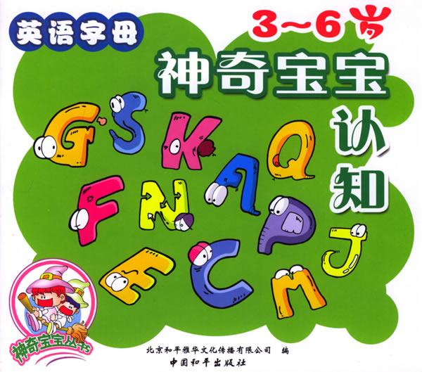 英语字母卡通图片展示