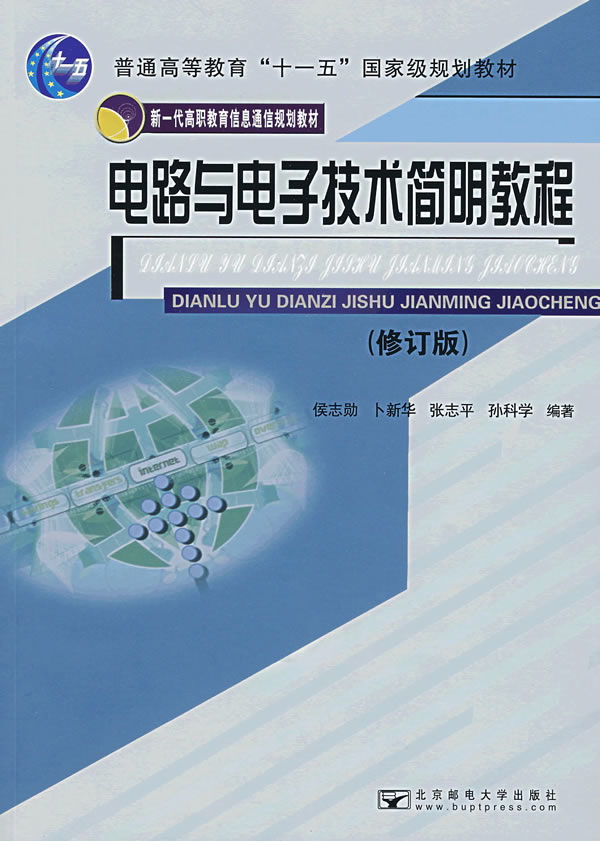电路与电子技术简明教程(修订版)