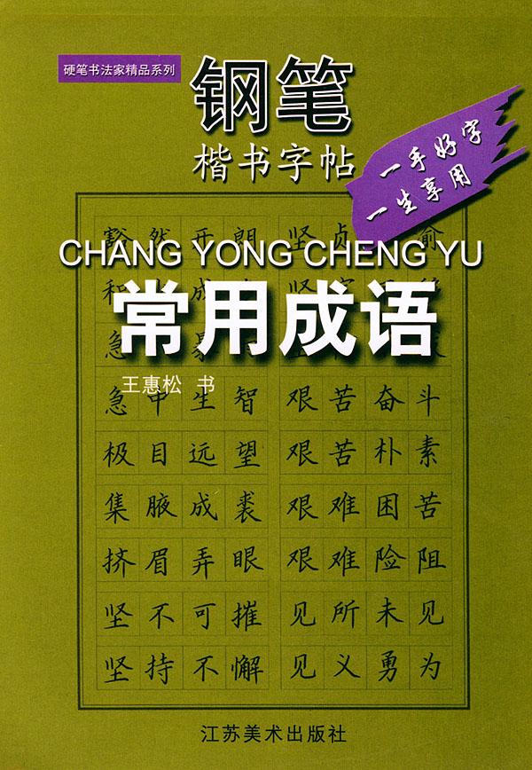 钢笔楷书字帖--常用成语图片/大图(6938331号)