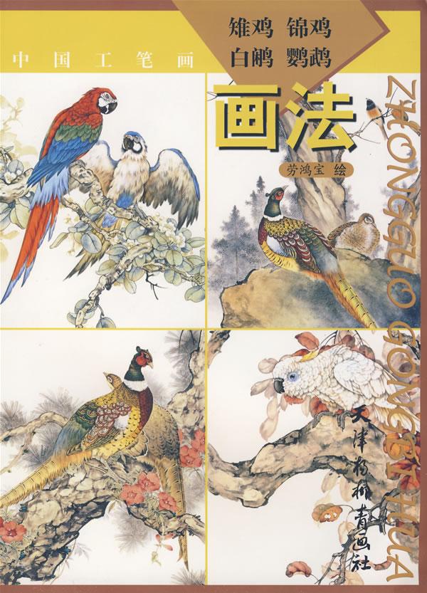 中国工笔画:雉鸡,锦鸡,白鹇,鹦鹉画法报价/国画书价格