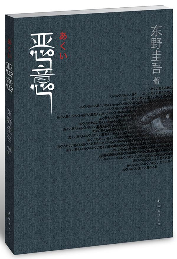 恶意(东野圭吾:最执着的怨恨、最凶险的人心)电子书下载 - 电子书下载 - 电子书下载