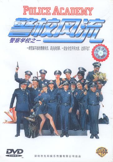 学校警察之一:警校a学校(dvd)职业高中郓城图片