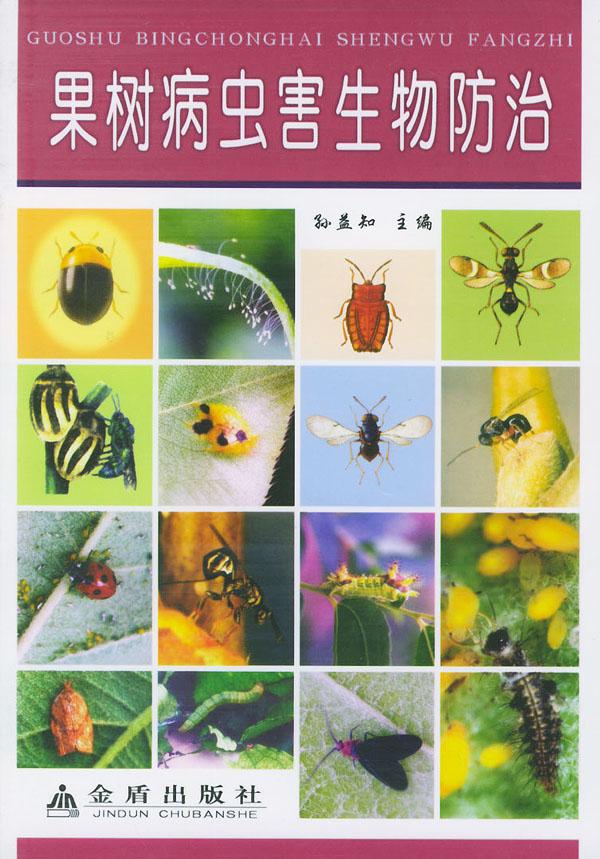书籍简介: 本书阐述了果树虫害生物防治重要意义和基本方法对54种果树害虫形态特征、18种病害症状以及它们发生规律和生物防治技术作了详述对10余种害虫天敌工繁殖技术作了介绍对病原微原物繁殖利用、杀菌杀虫抗生素农药和昆虫生物化学农药使用技术逐本书内容丰富全面技术先进实用适合广大果农、植保技术员以及农业大专院样师生阅读 详细介绍:《果树病虫害生物防治》图书和该书的图片及编著:出版发行、发行日期、全部字数、第 几 版、总 页 数、印刷日期、纸张规格、印刷次数、纸张类型、国标书号、装订规格等书籍相关的规格,该书属于