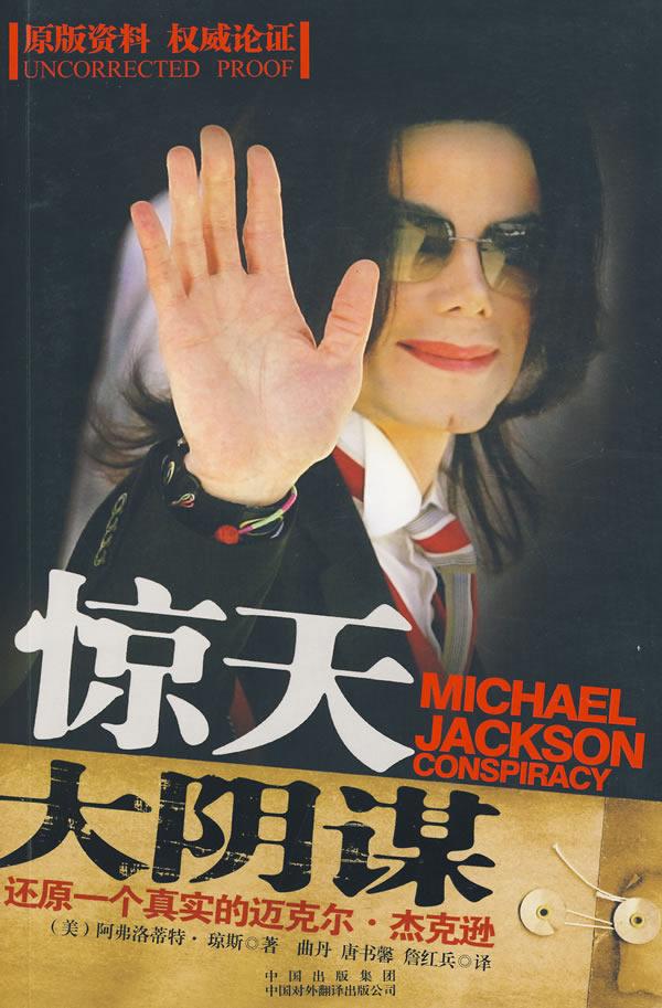 惊天大阴谋--还原一个真实的迈克尔.杰克逊电子书下载 - 电子书下载 - 电子书下载