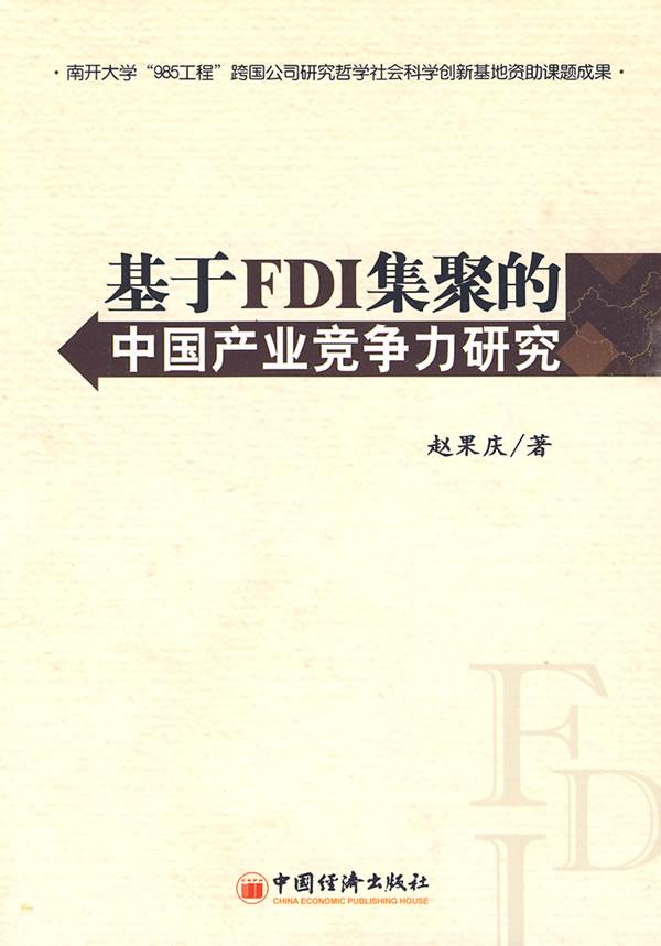 基于FDI集聚的中国产业竞争力研究电子书下载 - 电子书下载 - 电子书下载