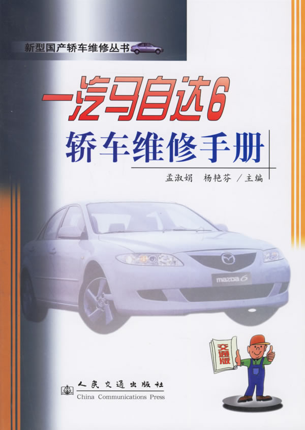 一汽马自达6轿车维修手册