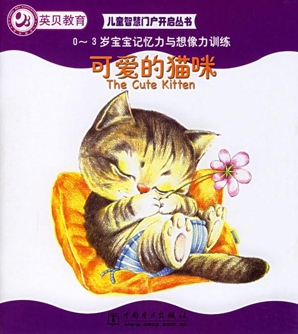 《可爱的猫咪——0~3岁宝宝记忆力与想像力训练》封面