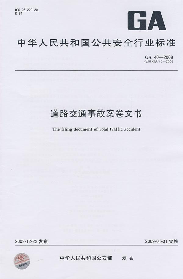 《道路交通事故案卷文书》电子书下载 - 电子书下载 - 电子书下载