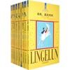 文学梦:林格伦作品选(全9册)