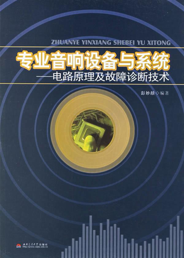 《专业音响设备与体系--电路原理及故障诊断技艺》书