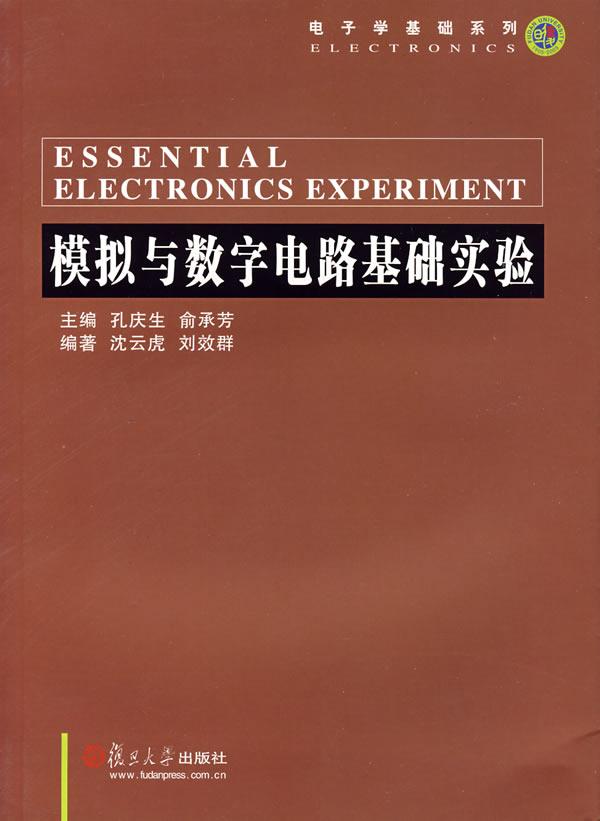 模拟与数字电路基础实验(电子学基础系列)