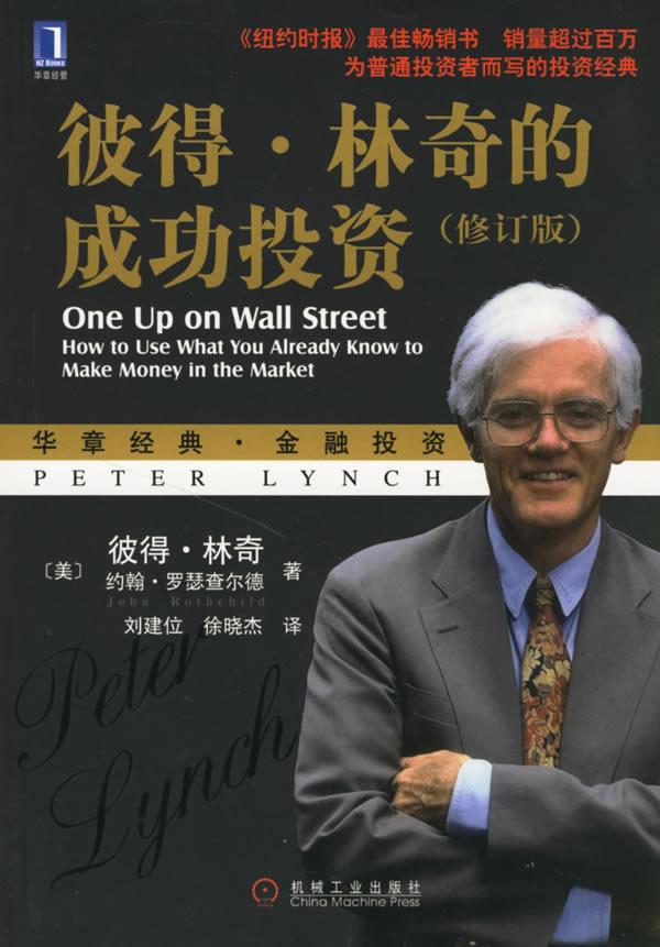 彼得·林奇的成功投资(修订版)电子书下载 - 电子书下载 - 电子书下载