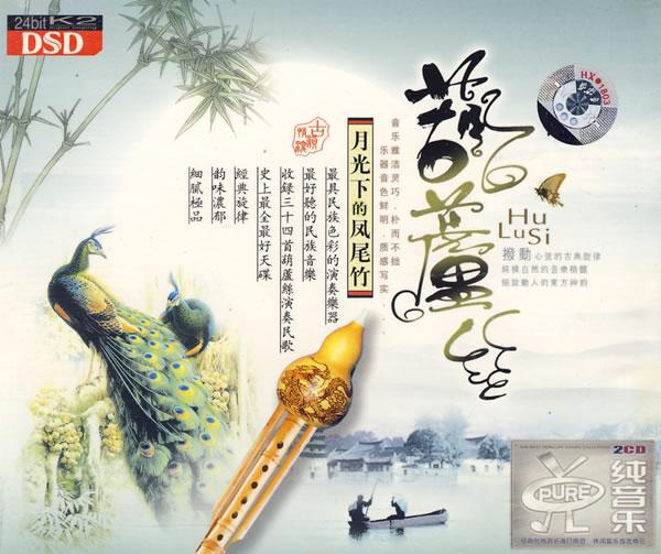 葫芦丝 月光下的凤尾竹 2DSD 纯音乐