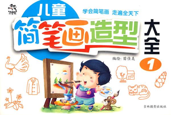 《儿童·简笔画造型大全(1)》封面