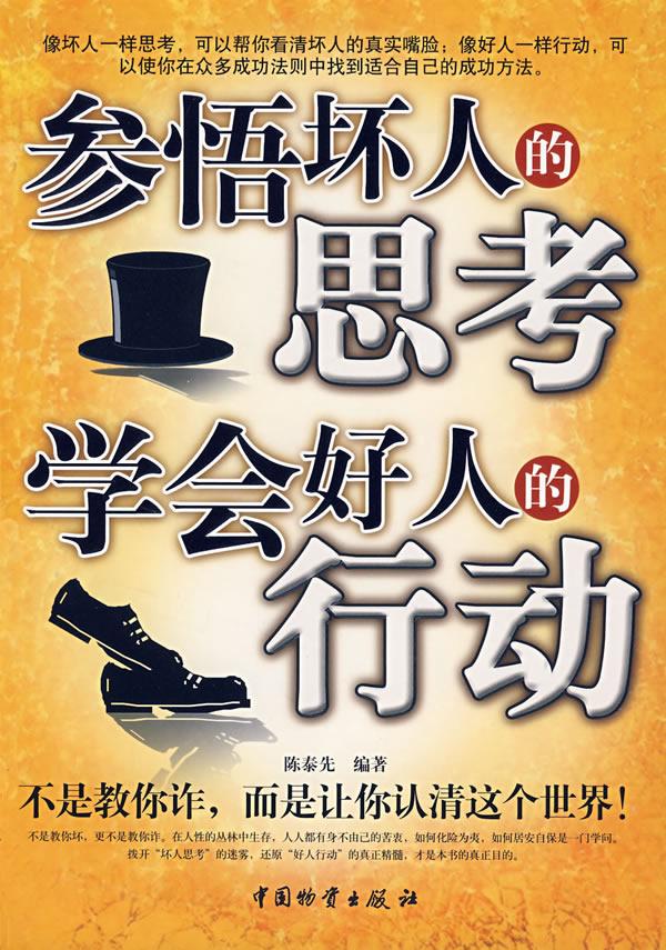 好人与坏人的区别(不容易啊!) - nongxinsisheng - 阿栾的个人主页