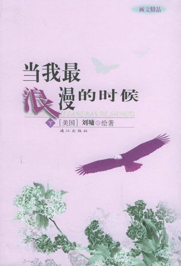 喜洋洋书籍封面设计