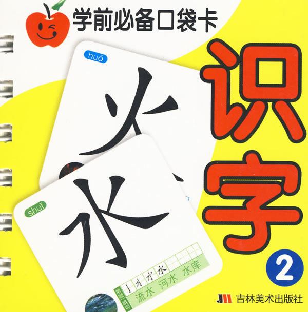 《学前必备口袋卡(识字2)》电子书下载 - 电子书下载 - 电子书下载