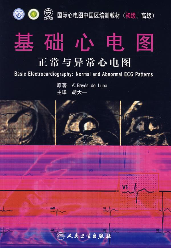 基础心电图学 正常与异常心电图 翻译版