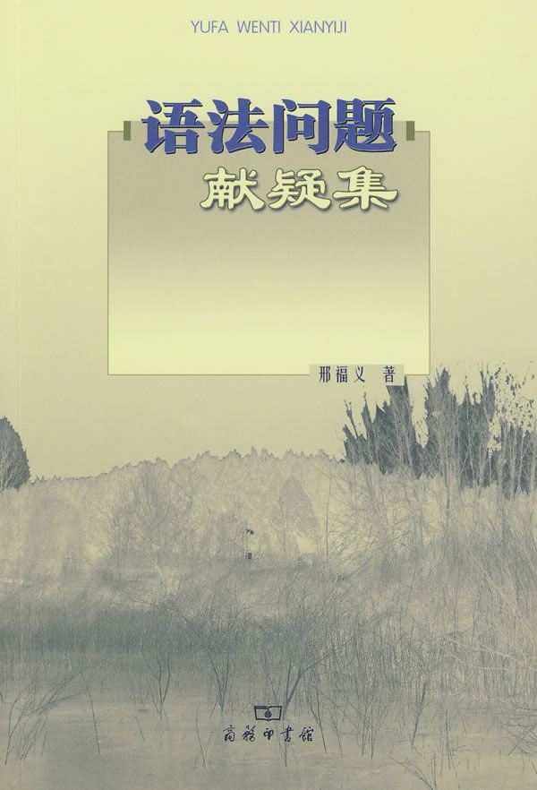 语法问题献疑集电子书下载 - 电子书下载 - 电子书下载