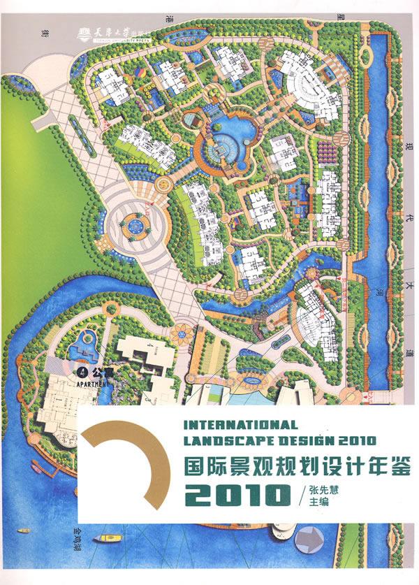 【国际景观规划设计年鉴2010④】¥207.9元