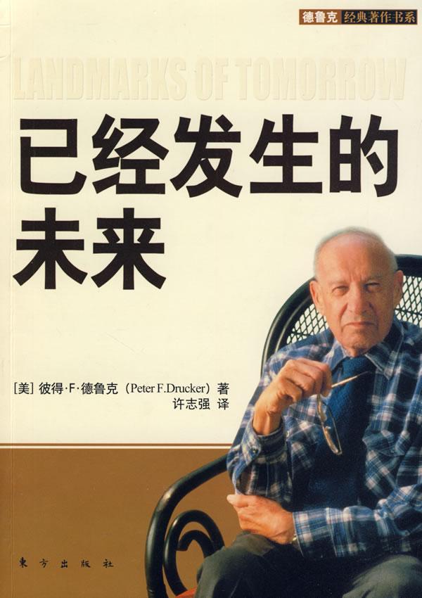 已经发生的未来(当当网抢鲜发售 德鲁克巨著 全球首度发行中文版 百年诞辰纪念)电子书下载 - 电子书下载 - 电子书下载