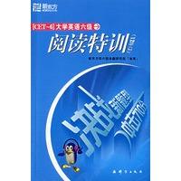 新东方大愚英语学习丛书--大学英语六级阅读特训