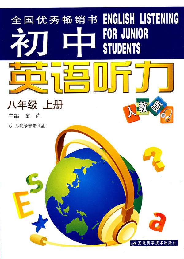 《初中英语听力(八年级上册人教版)》封面