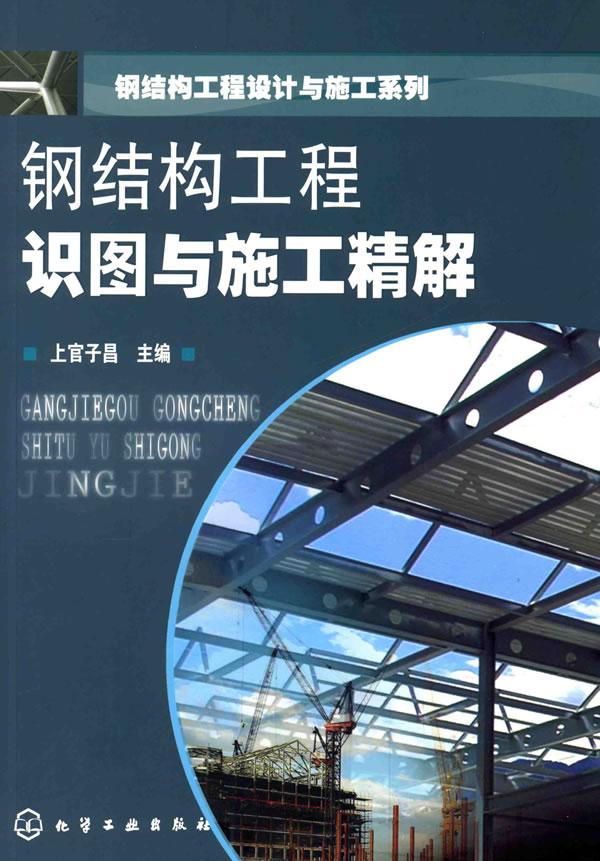 【钢结构工程设计与施工系列】¥32元