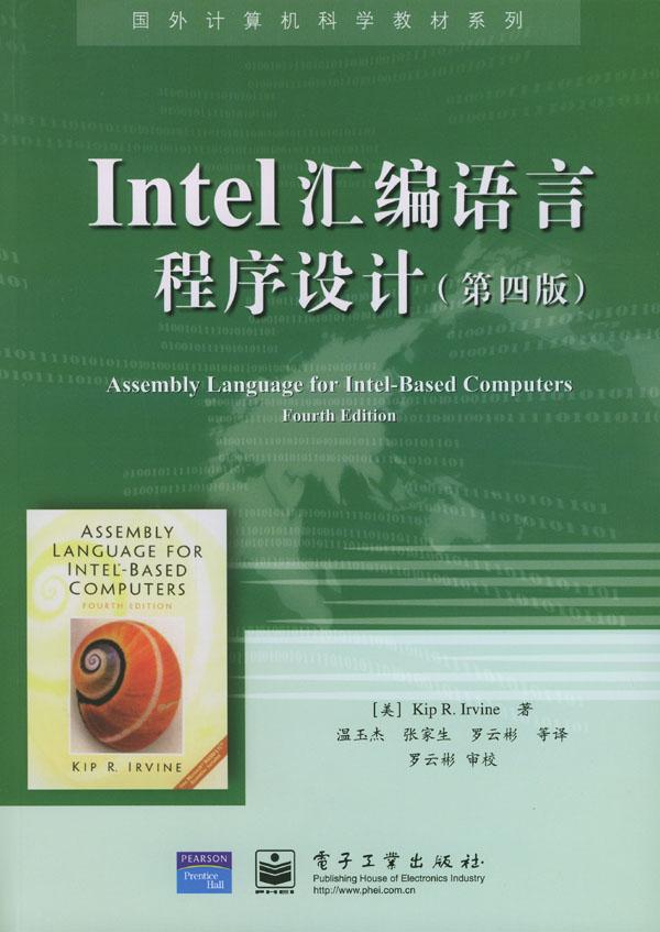 intel汇编语言程序设计(第四版)