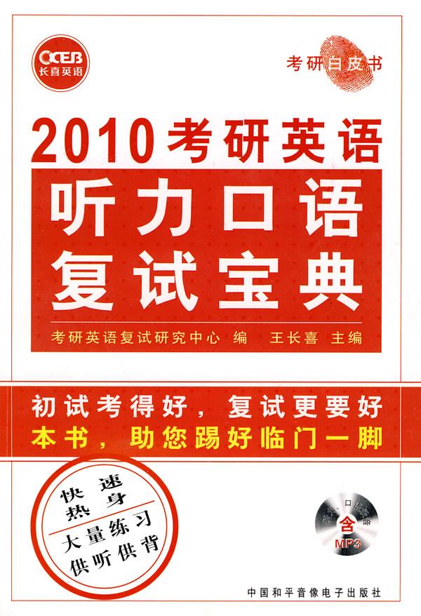 2010考研英语听力口语复试宝典(附MP3光盘)电子书下载 - 电子书下载 - 电子书下载