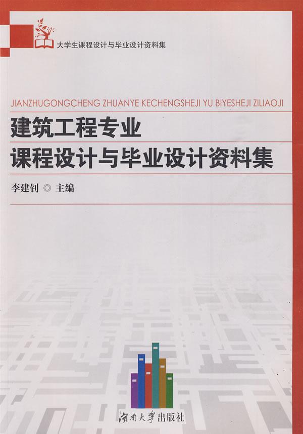 《建筑工程专业课程设计与毕业设计资料集》封面