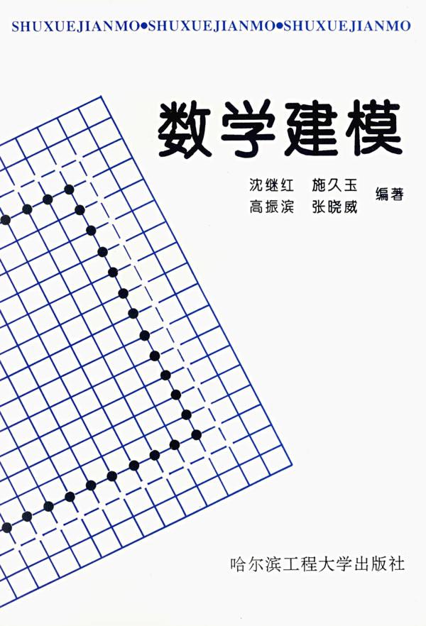 数学建模(修订版)