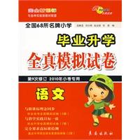 《全国68所名牌小学毕业升学全真模拟试卷:语文(2010年小考专用)》封面