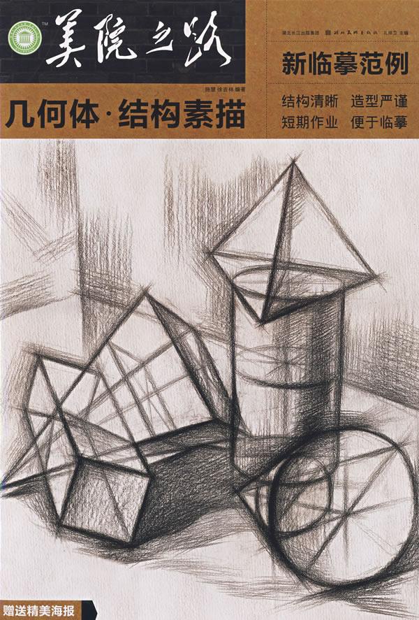 新临摹范例 几何体·结构素描图片