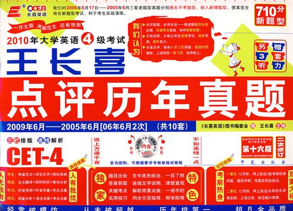 2010年大学英语4级考试王长喜点评历年真题/2009年6月-2005年6月(06年6月2次 共10套)(试卷+MP3光盘)第十六版 新题型电子书下载 - 电子书下载 - 电子书下载