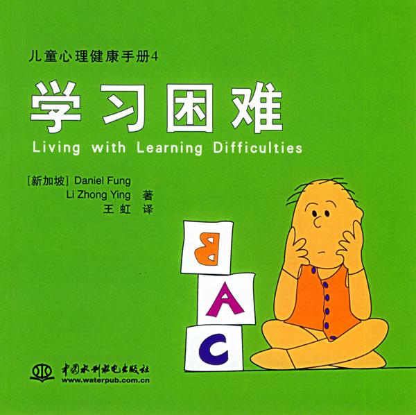 学习困难——儿童心理健康手册4