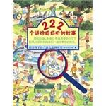 培养孩子语言能力系列丛书(全二册)