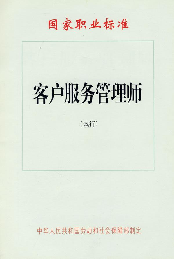 《客户服务管理师(试行)—国家职业标准》电子书下载 - 电子书下载 - 电子书下载