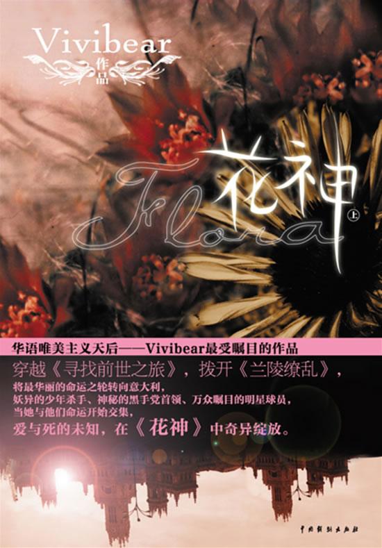 花神(Vivibear 首部异国青春童话,华丽的命运之轮转向意大利)电子书下载 - 电子书下载 - 电子书下载