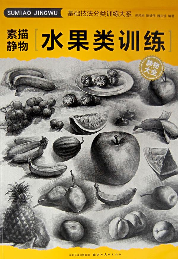 素描静物——水果类训练(静物·大全)图片