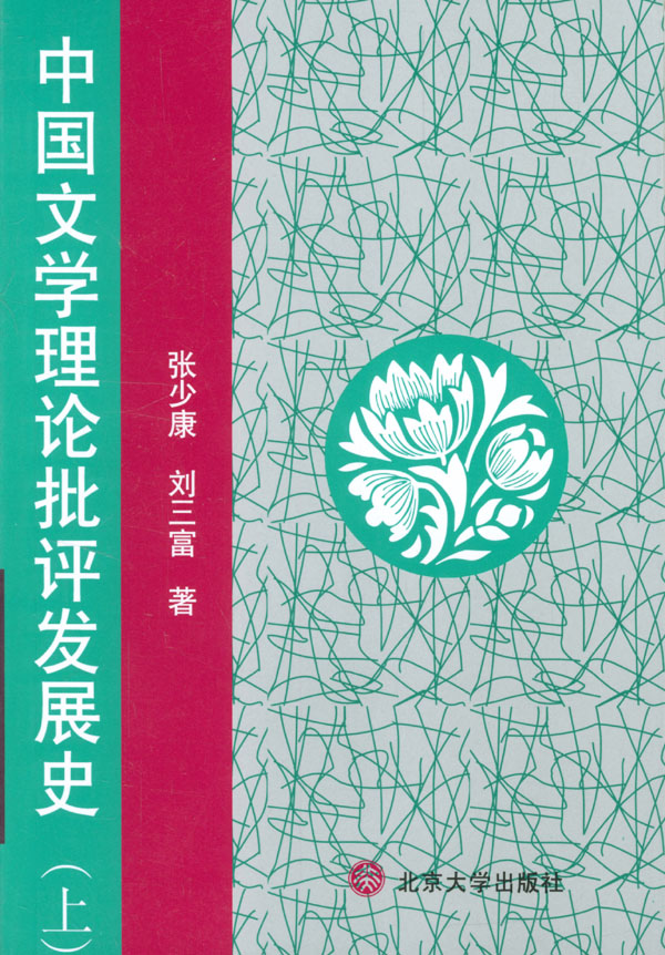 《中国文化理论批评发展史》电子书下载 - 考试电子书 - 考试书下载