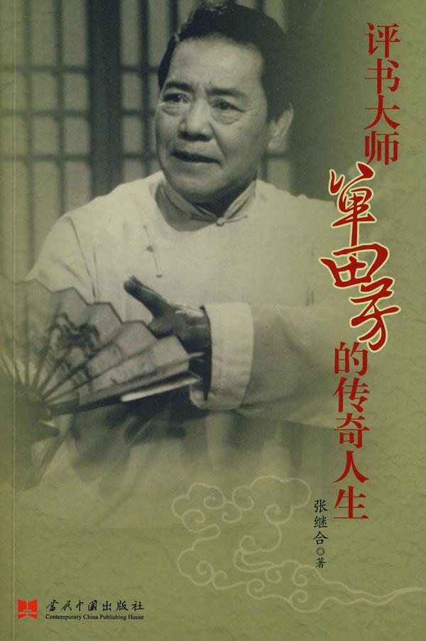 评书大师单田芳的传奇人生图