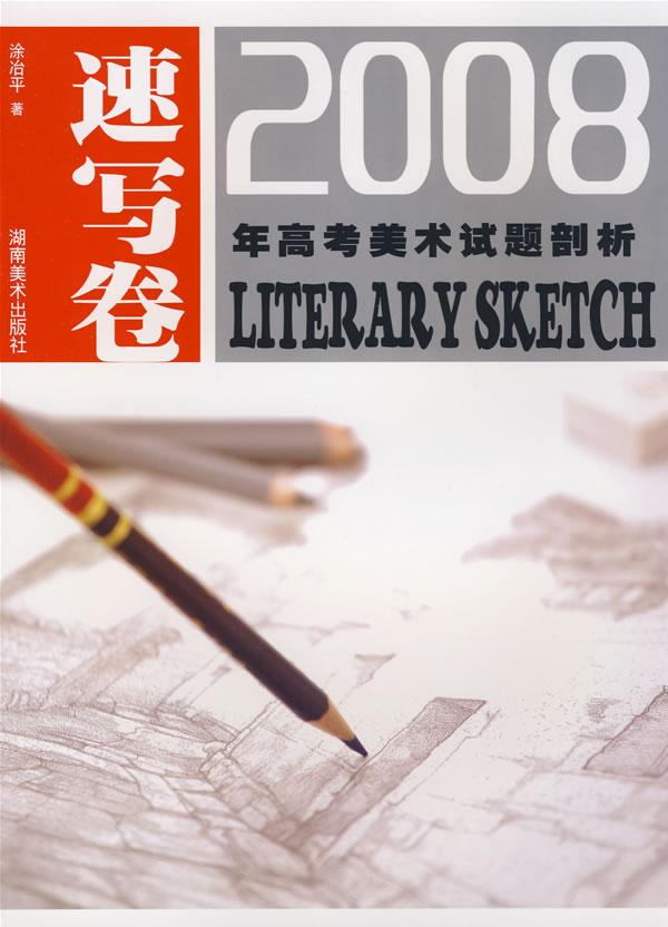 2008年高考美术试题剖析 速写卷